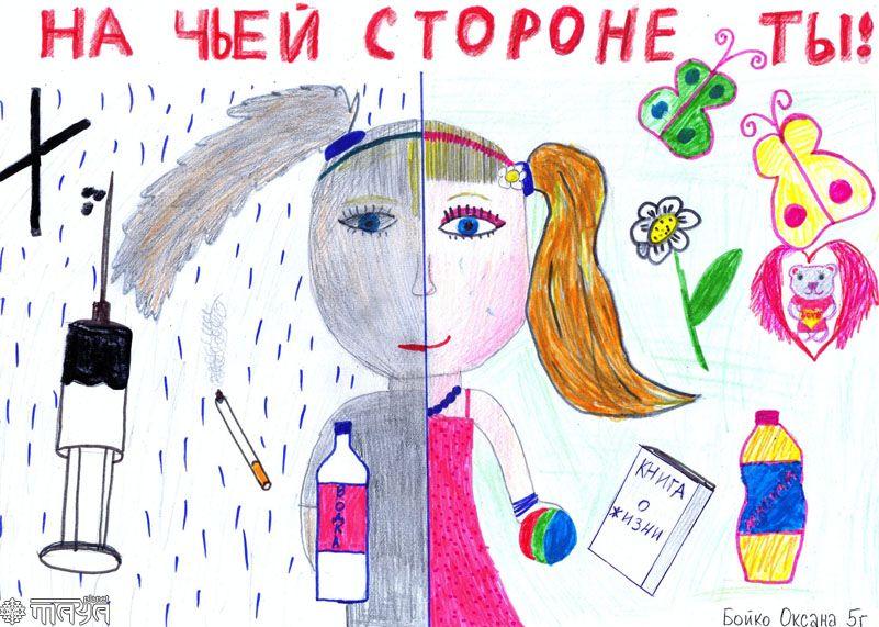 Рисунки детей наркотикам нет